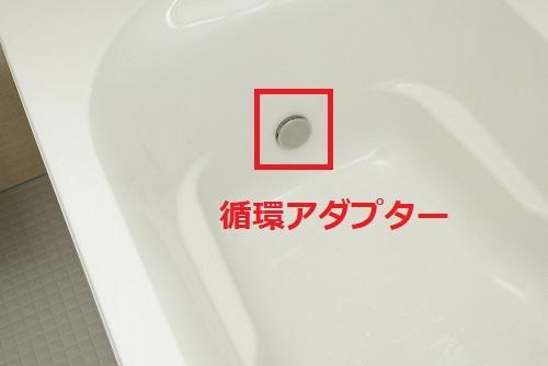 お風呂,循環金具
