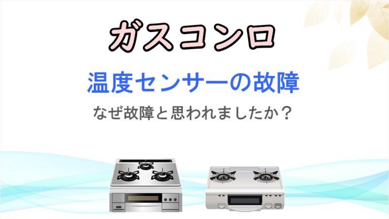 ガスコンロの温度センサーの故障【事例と対処】
