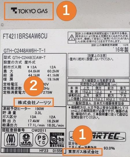 ガス給湯器|東京ガス(ノーリツ製)