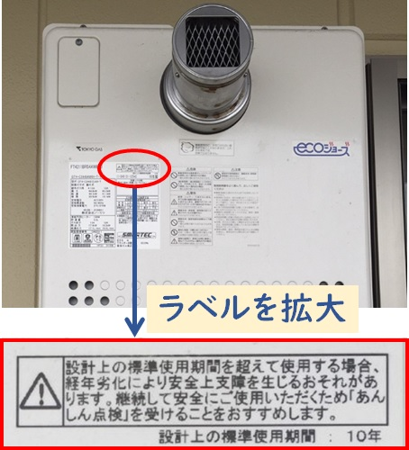 設計上の標準使用期間|ガス給湯器
