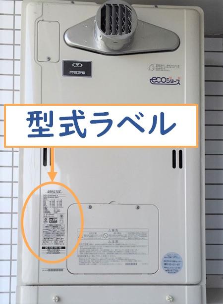 ガス給湯器|大阪ガス(銘板ラベル)