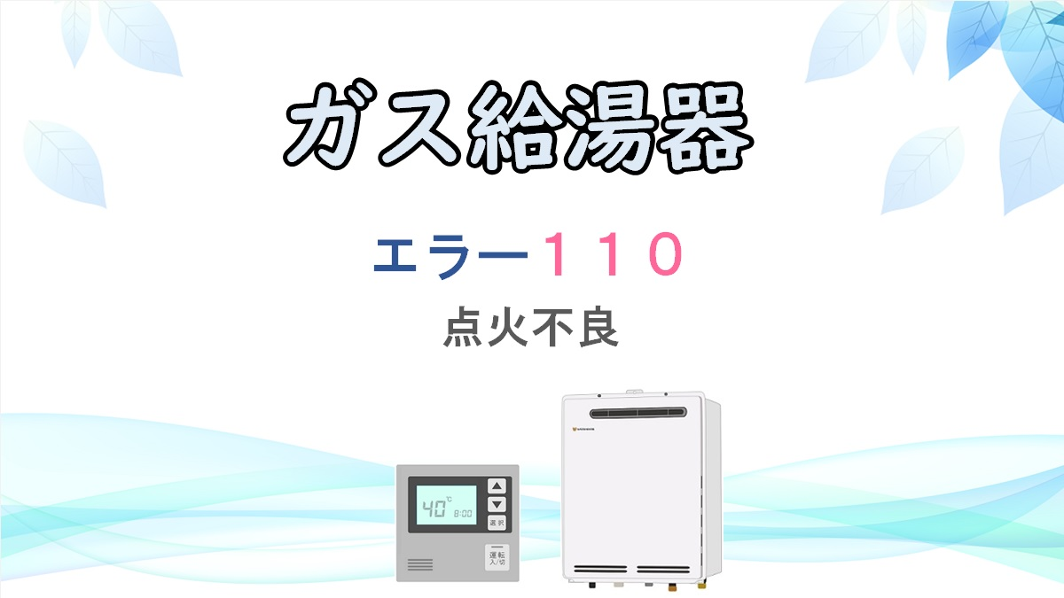 110|ガス給湯器のエラーコード