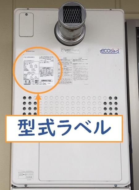 ガス給湯器|東京ガス(銘板ラベル)
