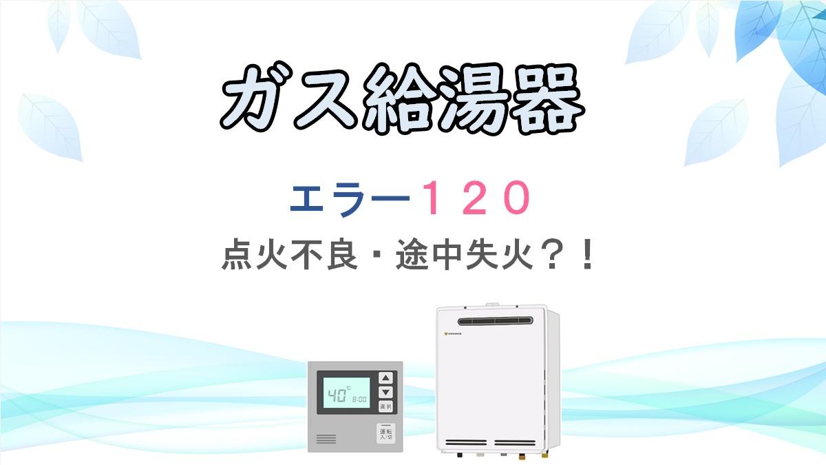 120|ガス給湯器のエラーコード