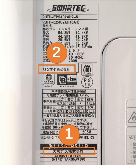 ガス給湯器|大阪ガス(リンナイ製)