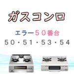 50、51、53、54|ガスコンロ エラーコード