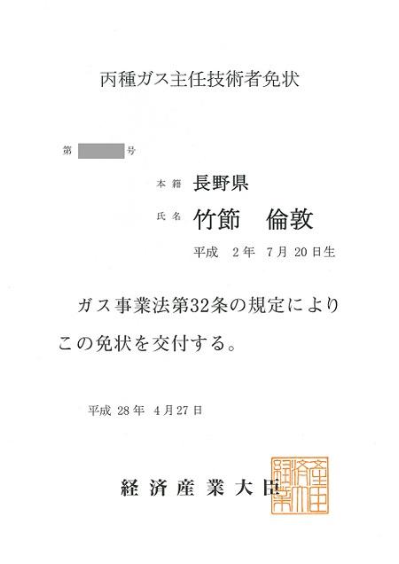 丙種ガス主任技術者(ガス事業法)