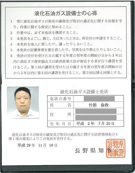 液化石油ガス設備士(液化石油ガス法)